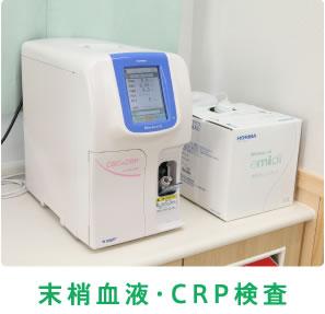 末梢血液・CRP検査