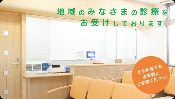 医療法人社団 美松会 甲西中央クリニック