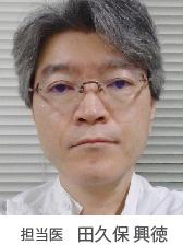 田久保 興徳