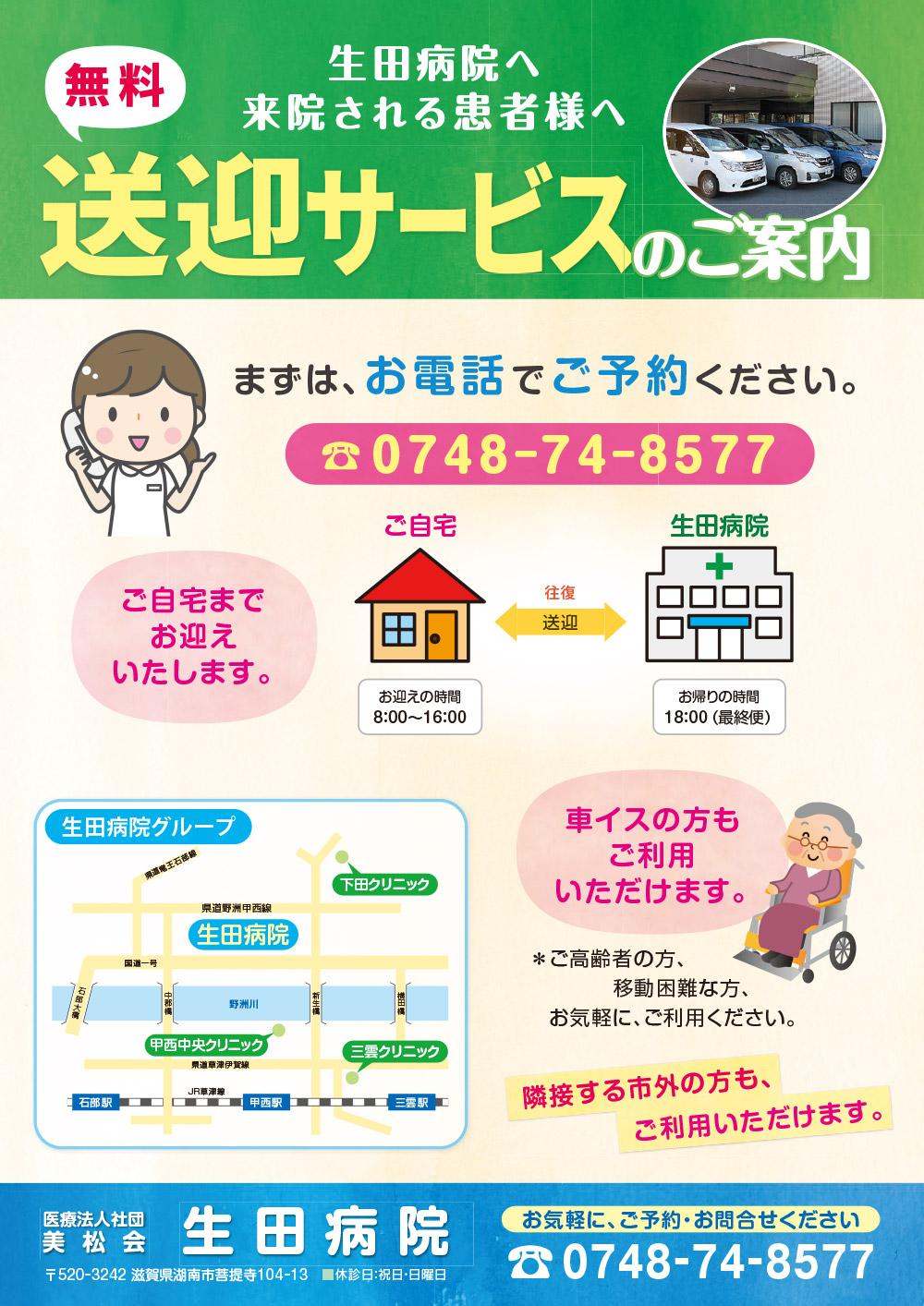 生田病院送迎サービスのご案内